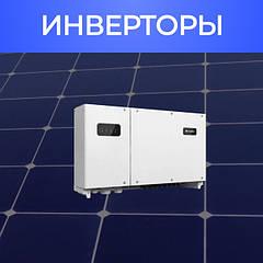 Инверторы для солнечных электростанций
