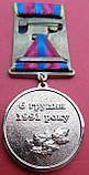 Медаль 20 років Збойним силам України №403, фото 2