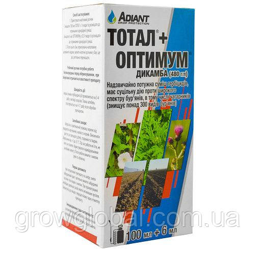 Гербицид «Тотал + Оптимум» 100 мл + 6 мл (аналог Антибурьян), оригинал