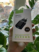 Сетевое зарядное устройство для телефона с быстрой зарядкой QC 3.0 HOCO