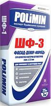 "Штукатурка ""короїд"" Полімін ШФ-3 (СІРА) 25кг (54шт./поддон)"