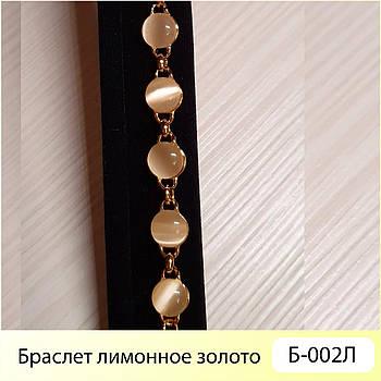 Браслет лимонное золото Б-002Л