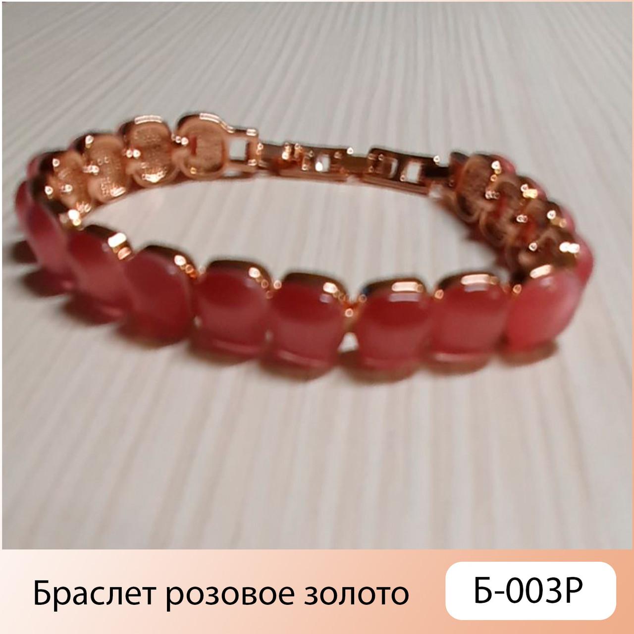 Браслет Розовое золото Б-003Р