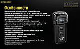 Сверхмощный наключный фонарь с OLED дисплеем Nitecore TUP (1000LM, 1200mAh, USB, Cree XP-L HD V6), Серый, фото 9