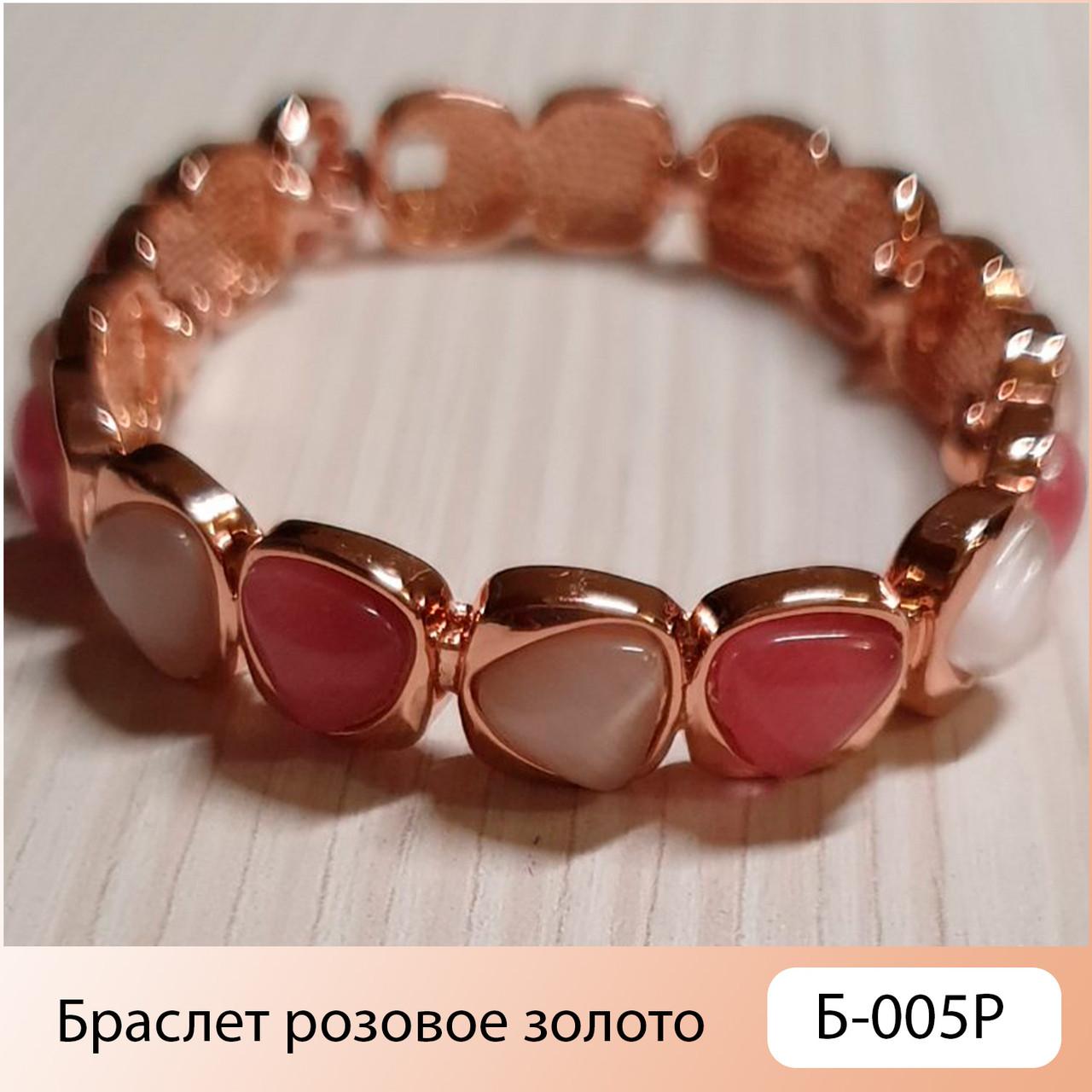 Браслет Розовое золото Б-005Р