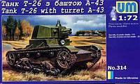 Советский лёгкий танк Т-26 с артиллерийской башней А-43 от UM в 1:72