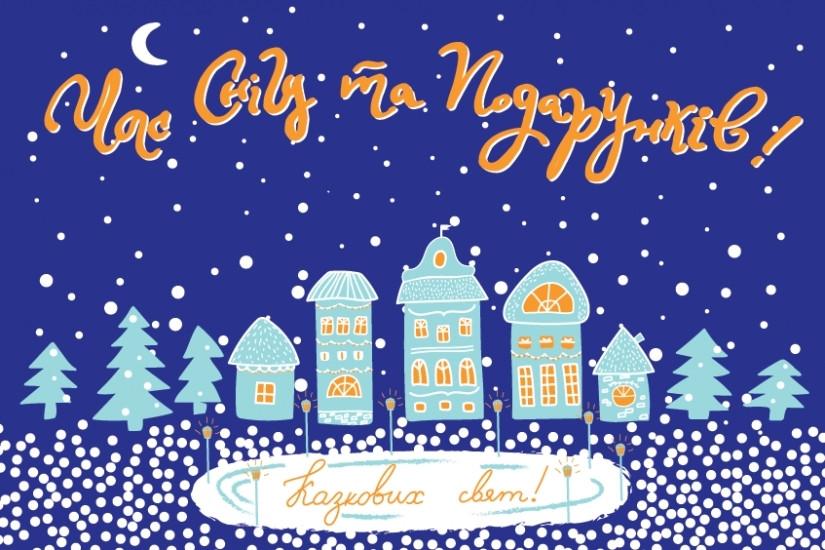 Открытка Час снігу та подарунків