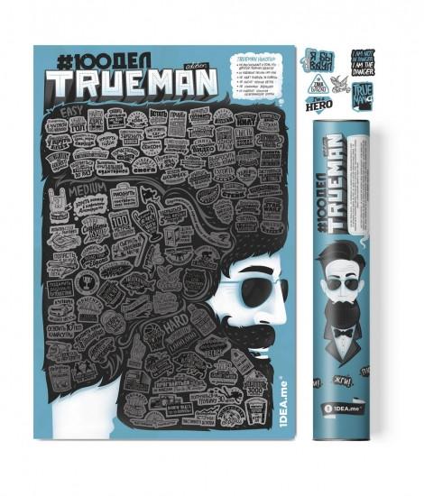 Скретч постер 100 ДЕЛ TrueMan Edition