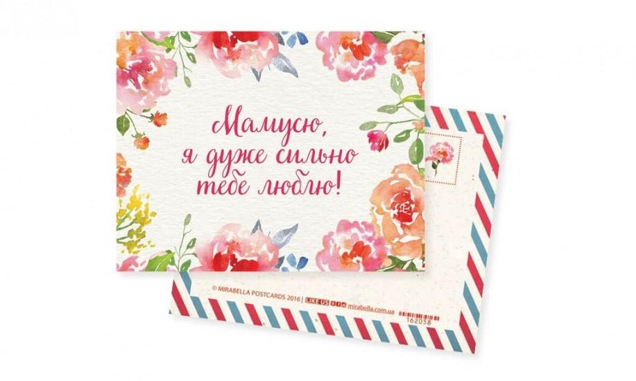 Мини открытка Мамусю дуже тебе Люблю