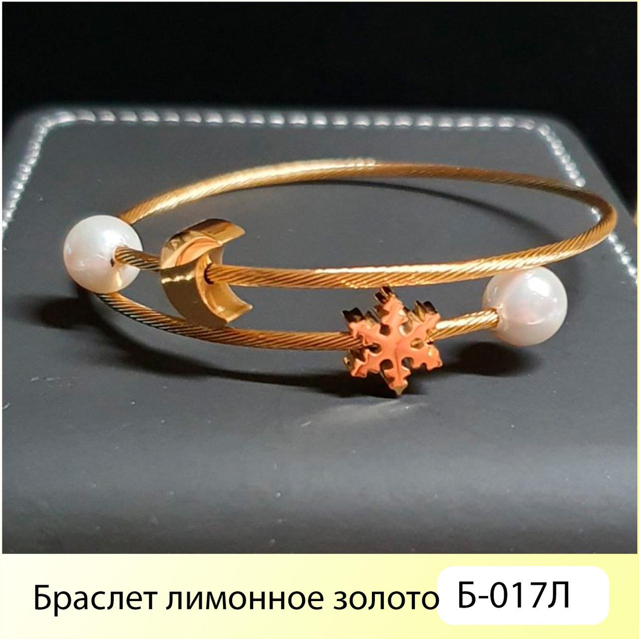 Браслет лимонное золото Б-017Л