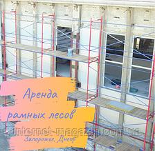 Аренда строительных лесов рамных в Запорожье и Днепре