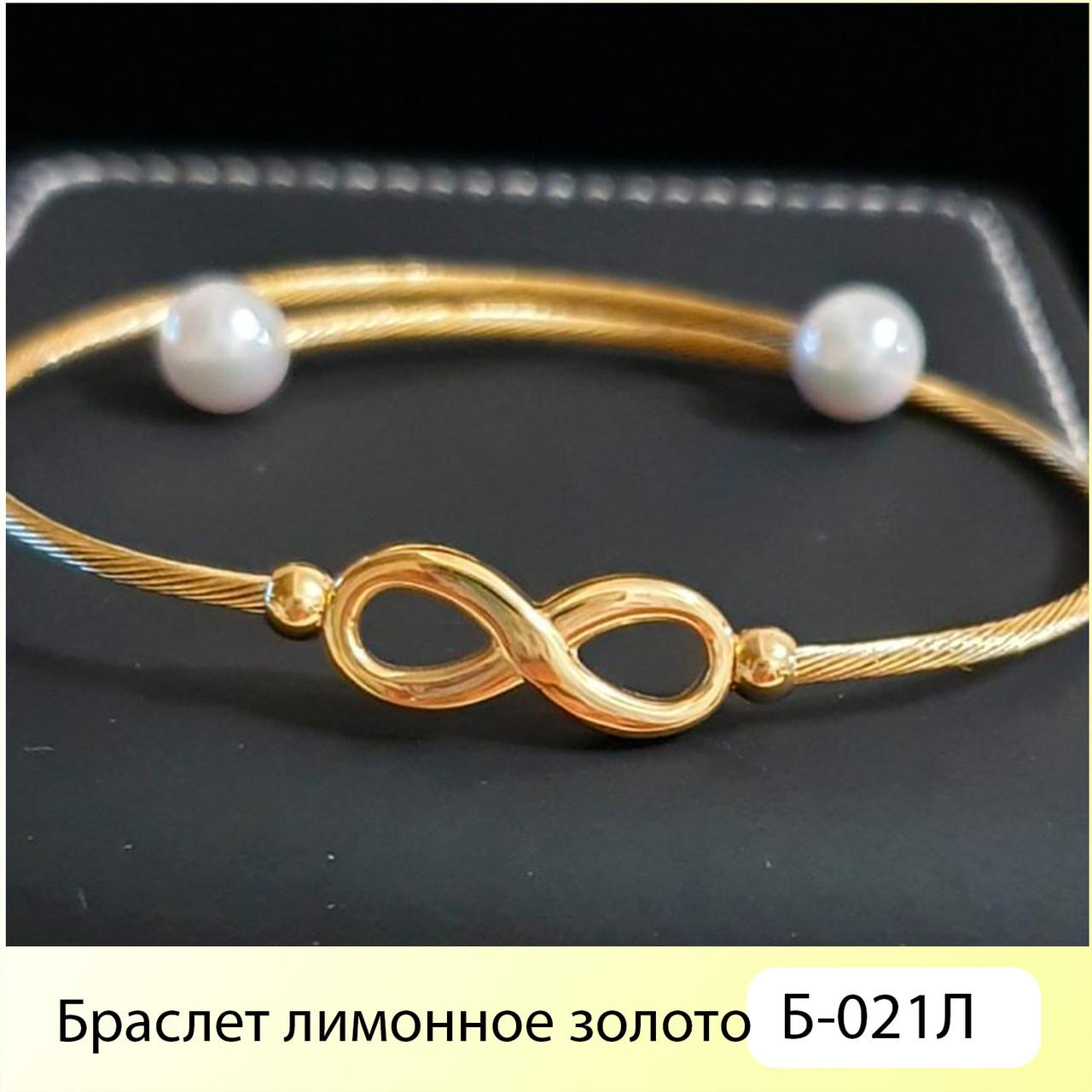 Браслет лимонное золото Б-021Л