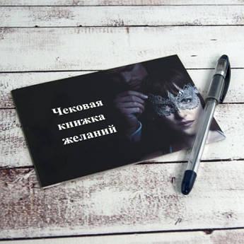 Чековая книжка Secret Wishes