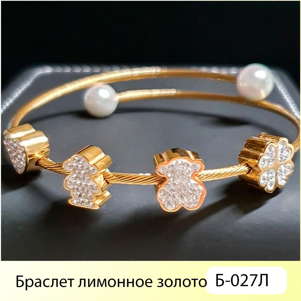 Браслет лимонное золото Б-027Л