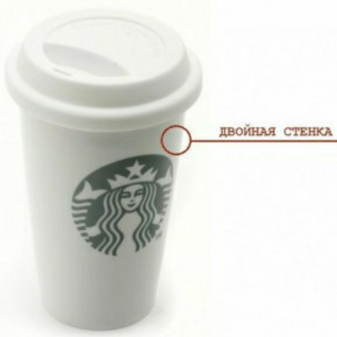 Керамическая стакан Starbucks с силиконовой крышкой-поилкой 300 мл