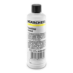 Піногасник Karcher Foam Stop (125мл)