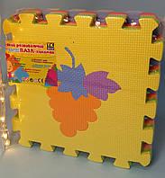 Детский Коврик-пазл ЕВА Фрукты, массажный, 9 шт в упаковке, 30*30 см С 36606