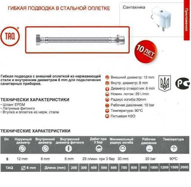 """Шланг водяной TUCAI 3/8""""x1/2"""" ВН 0,8м. TAQ MG-1238-800"""
