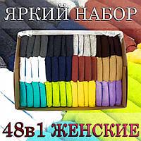 Подарочный набор 48в1 женских носков, подарок маме, теще, жене, коллеге