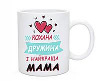 Чашка Кохана дружина і найкраща мама