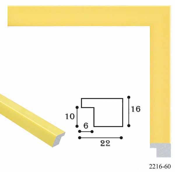 Багетная рамка 2216-60 (желтый)