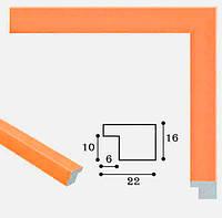 Багетная рамка 2216 - 61 (оранжевый)