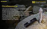 Наключник брелок міні-ліхтар Nitecore TIKI LE Чорний 300LM (130mAh, USB, Osram P8+Red led+Blue led, 7 режимів), фото 4