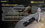 Наключник брелок міні-ліхтар Nitecore TIKI LE Чорний 300LM (130mAh, USB, Osram P8+Red led+Blue led, 7 режимів), фото 6