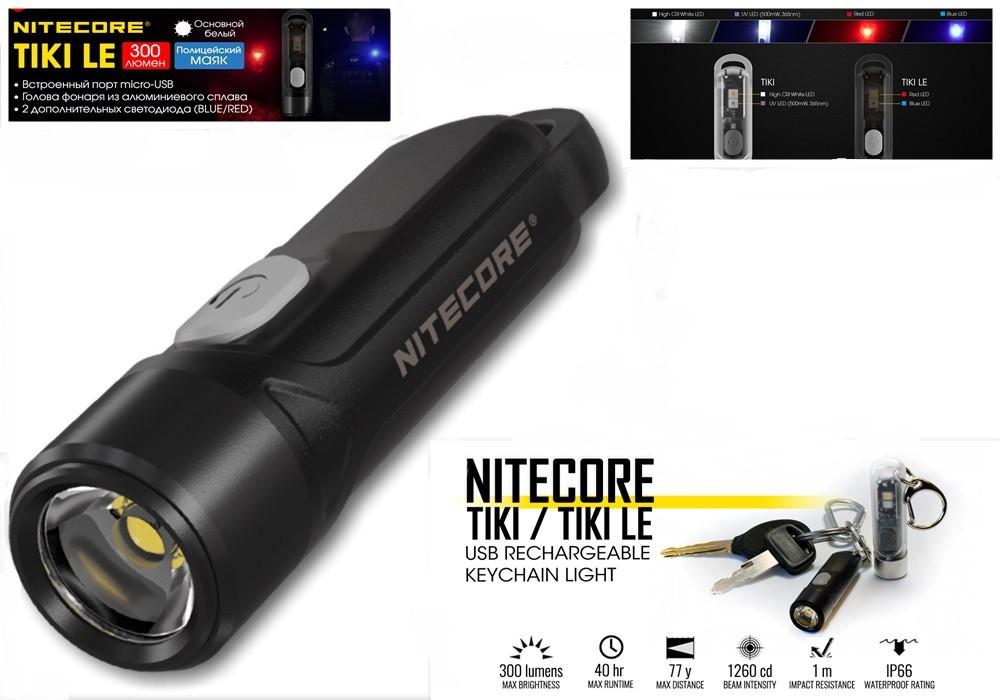 Наключник брелок міні-ліхтар Nitecore TIKI LE Чорний 300LM (130mAh, USB, Osram P8+Red led+Blue led, 7 режимів)