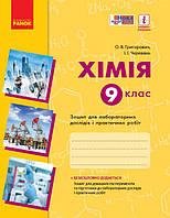 Зошит Хімія 9 клас + додаток Ранок 271627, КОД: 1129864