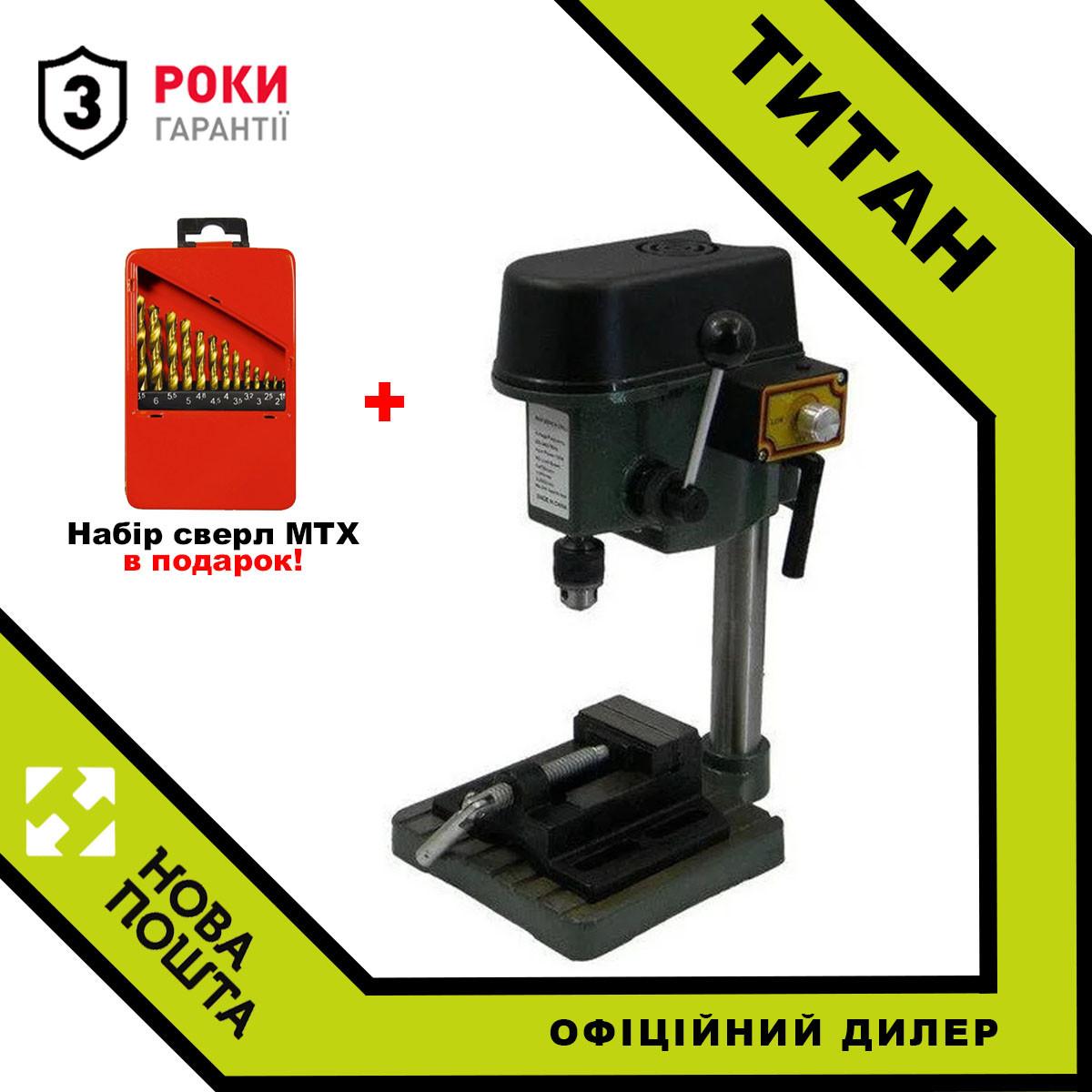 Сверлильный станок Титан ZB2506B + в подарок набір сверл MTX!