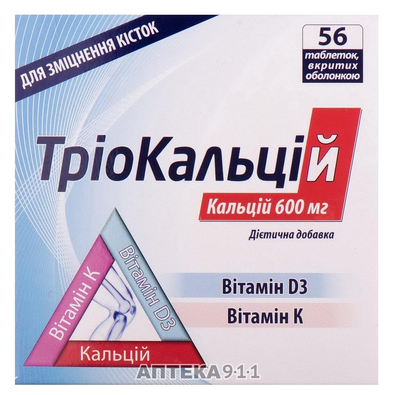 «ТриоКальций» - уникальная добавка для здоровья опорно-двигательной системы (56шт.,Польша)