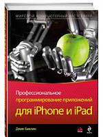 Книга Профессиональное программирование приложений для iPhone и iPad. Автор - Джин Баклин