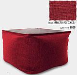 Бескаркасный столик Микро-рогожка 45*40 см. разные цвета, фото 4
