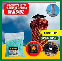 Очиститель сажи Spalsadz - 1кг для котла твердотопливного, камина и дымохода