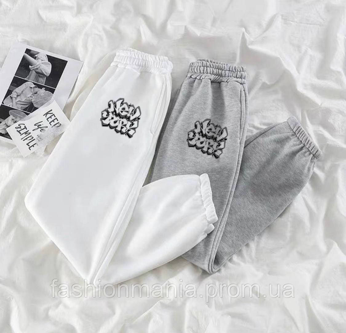Спортивные штаны женские двунитка молоко, серый 42-44,46-48,50-52