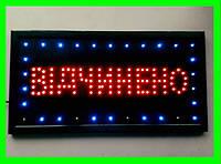 Светодиодная Вывеска LED (ВIДЧИНЕНО) ВидеоОбзор, фото 1