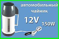 Автомобильный Электро Чайник 12v Электрический, фото 1