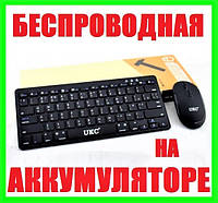 Беспроводная Клавиатура+Мышь на Аккумуляторе Заряжается Дизайн Apple, фото 1