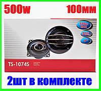 Автомобильные Динамики Колонки 500w Автоколонки 10см Акустика, фото 1