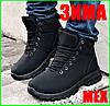 Ботинки ЗИМНИЕ Мужские Кроссовки на Меху Чёрные (размеры: 41,44,45,46) Видео Обзор - 610