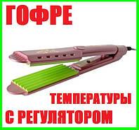 Утюжок Щипцы для Укладки Волос ГОФРЕ Керамика с Регулятором Температуры, фото 1