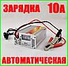 Зарядка Для Автомобильного Аккумулятора Автозарядка на 10А Автоматическая