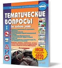 """Тематические вопросы категорий """"ABCDE""""   Арій"""