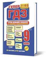 Супер ГДЗ Усі ГДЗ-9 клас (за новою програмою), Кієкнко Л.В. | Торсинг
