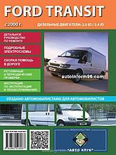 Руководство по ремонту и эксплуатации в фото Ford Transit с 2000 (дизель)