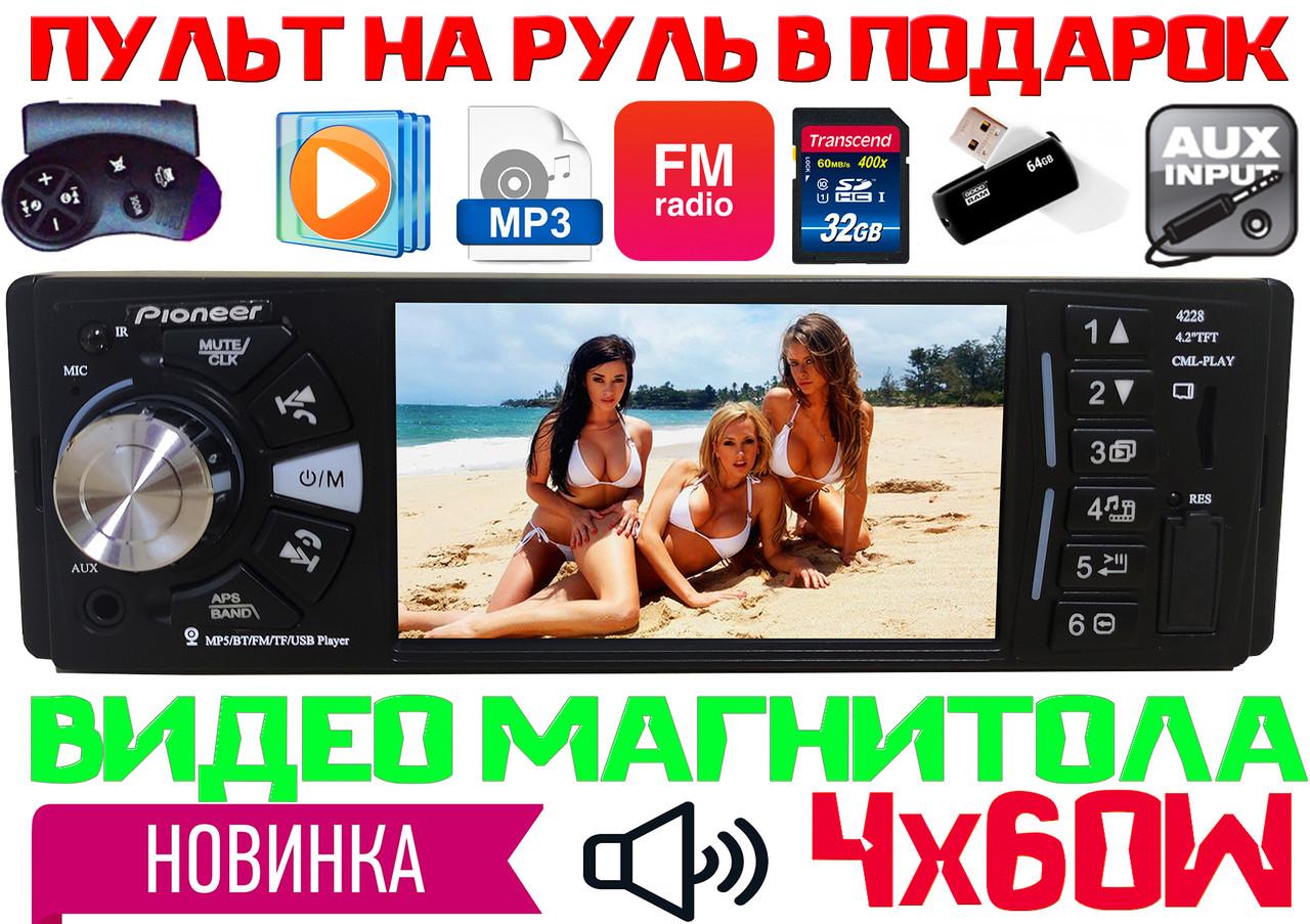 Відео автомагнітола Pioneer 4228! 2 флешки, Bluetooth, 240W, FM, AUX, КОРЕЯ MP5 + ПУЛЬТ НА КЕРМО