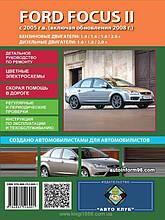 Руководство по ремонту и эксплуатации Ford Focus II в фото c 2005 (+2008)
