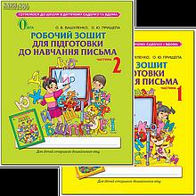 Робочий зошит для підготовки до навчання письма (частина 1,2)   Вашуленко О. В.