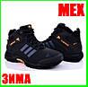 Зимние Кроссовки ADIDAS Climaproof МЕХОМ Черные Мужские Ботинки Адидас (размеры: 41,42)ВидеоОбзор